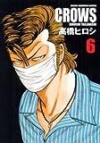 クローズ完全版 6 (少年チャンピオン・コミックス)
