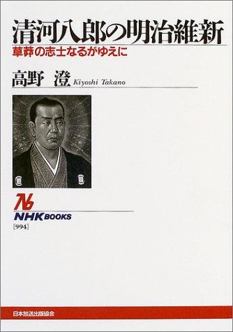 清河八郎の明治維新 ~草莽の志士なるがゆえに (NHKブックス)