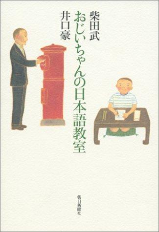 おじいちゃんの日本語教室