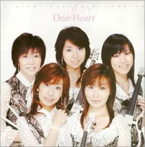~ディフォーより心をこめて~Dear Heart