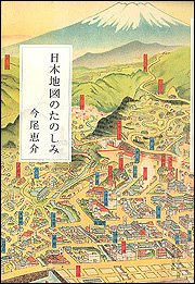 日本地図のたのしみの詳細を見る