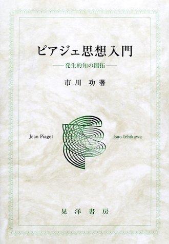 ピアジェ思想入門―発生的知の開拓の詳細を見る