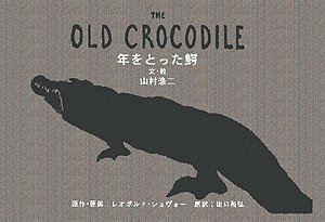 THE OLD CROCODILE―年をとった鰐の詳細を見る