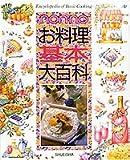 お料理基本大百科 (non・no 基本大百科)