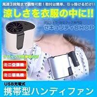 ハンディ ファン 持ち歩く 空調 小型扇風機 USB充電 手持ち 熱中症対策 アウトドア 釣り クリップ ブロードウォッチ