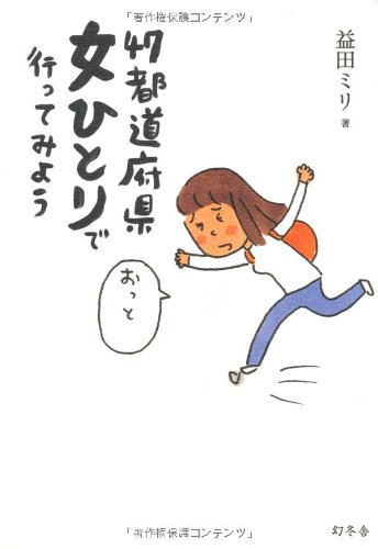 47都道府県 女ひとりで行ってみようの詳細を見る