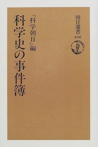 科学史の事件簿 (朝日選書)の詳細を見る