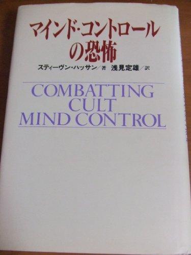 マインド・コントロールの恐怖 (ノンフィクションブックス)の詳細を見る