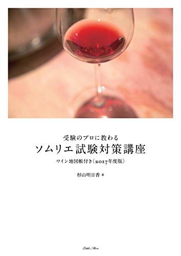 受験のプロに教わる ソムリエ試験対策講座 ワイン地図帳付き<2017年度版>