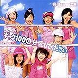 シングルV 「ギャグ100回分愛してください」 [DVD]