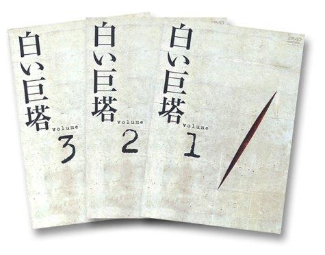 白い巨塔 DVD-BOX1~浪速大学医学部教授戦~