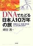 DNAでたどる日本人10万年の旅—多様なヒト・言語・文化はどこから来たのか?