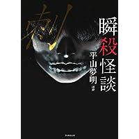 瞬殺怪談 刺 (竹書房文庫)