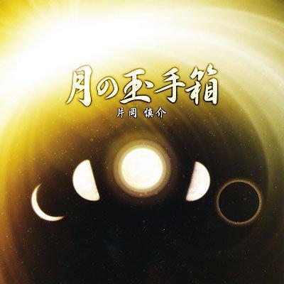 月の玉手箱【月のテンポCD:絶対テンポ116理論を取り入れたCDです】
