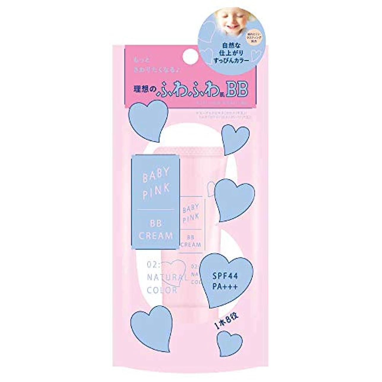 ホバー業界ミシン目ベビーピンク BBクリーム 02:ナチュラルカラー 22g
