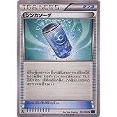 ポケモンカードゲーム XY[コレクションX] シンカソーダ(グッズ) 055/060 XY1