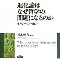 """進化論はなぜ哲学の問題になるのか―生物学の哲学の現在""""いま"""""""