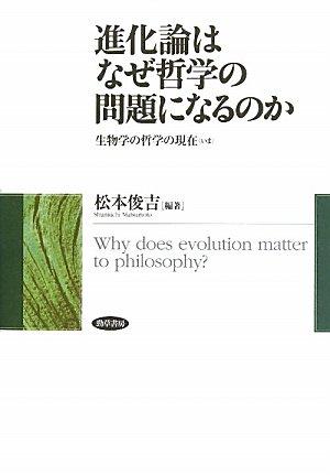 """進化論はなぜ哲学の問題になるのか―生物学の哲学の現在""""いま""""の詳細を見る"""