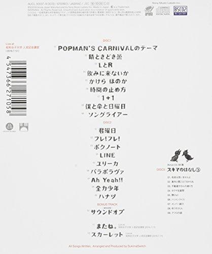 """【早期購入特典あり】スキマスイッチTOUR2016""""POPMAN'S CARNIVAL"""