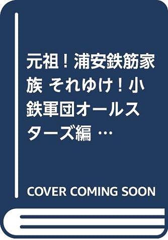 元祖! 浦安鉄筋家族 それゆけ! 小鉄軍団オールスターズ編 (AKITA TOP COMICS)