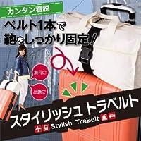 『スタイリッシュ トラベルト』キャリーバッグやスーツケースなどのハンドルバーに手荷物を固定。旅行に欠かせないお役立ちアイテム