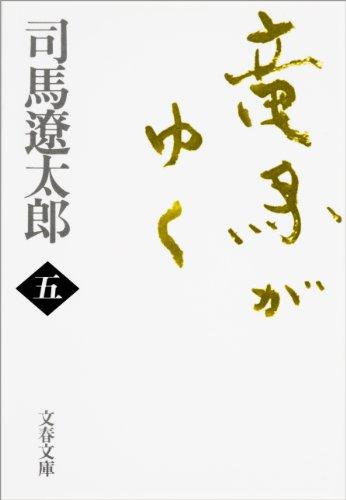 竜馬がゆく(五) (文春文庫)の詳細を見る
