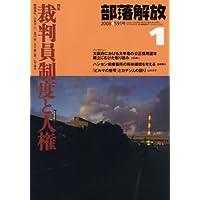 部落解放 2008年 01月号 [雑誌]