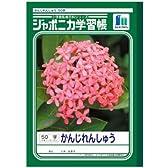 ショウワノート ジャポニカ学習帳 かんじれんしゅう<50字> JL-48