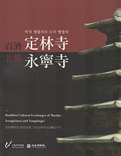 百濟の定林寺と北魏の永寧寺(韓国語書籍)