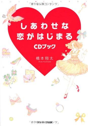 しあわせな恋がはじまるCDブック(CD付)