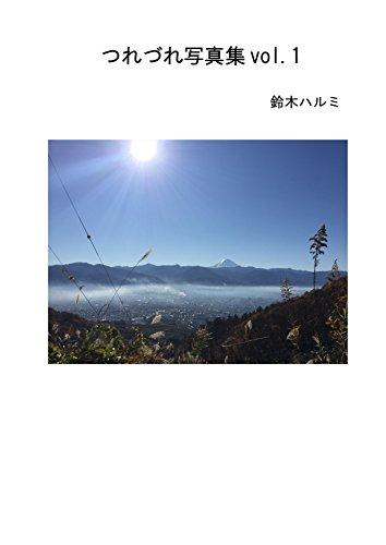 つれづれ写真集vol.1 風景写真集