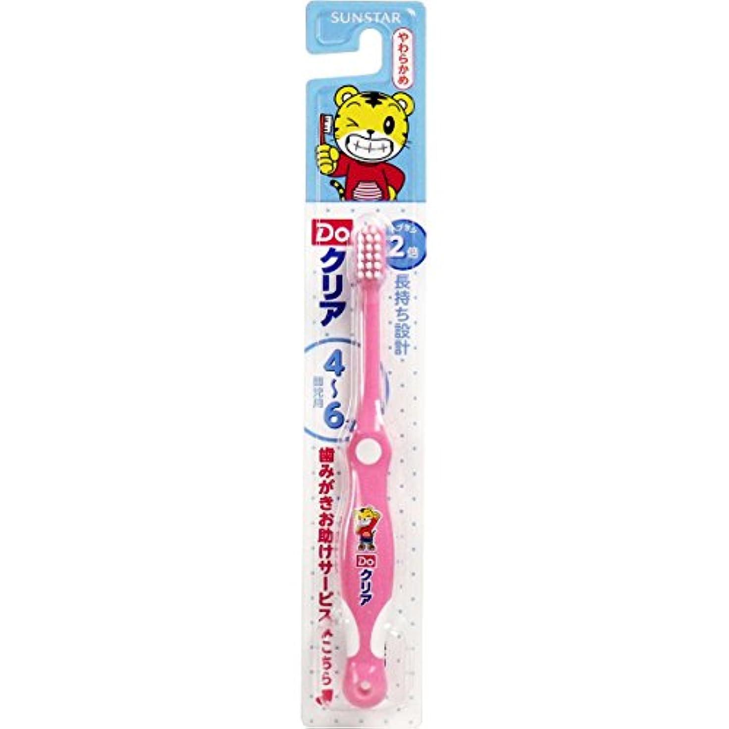 触覚スカープ申し立てるDoクリア こどもハブラシ 園児用 4-6才 やわらかめ:ピンク