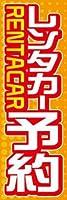 のぼり旗スタジオ のぼり旗 レンタカー予約004 大サイズ H2700mm×W900mm