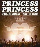 PRINCESS PRINCESS TOUR 2012~再会~at 武道館 [Blu-ray]