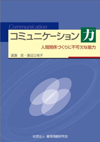 コミュニケーション力 ~人間関係作りに不可欠な能力~の詳細を見る