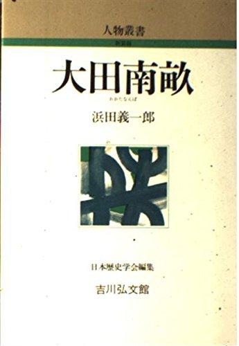 大田南畝 (人物叢書)