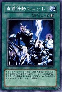 遊戯王カード 自律行動ユニット EE1-JP087N_WK