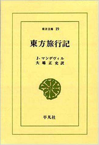 東方旅行記 (東洋文庫 (19))の詳細を見る