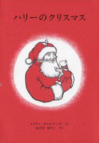ハリーのクリスマス (世界傑作絵本シリーズ)の詳細を見る