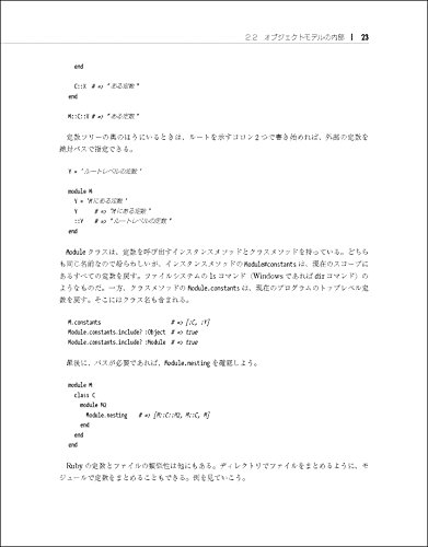 『メタプログラミングRuby 第2版』の38枚目の画像