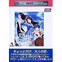 PCゲームBestシリーズ Vol.58 リフレインラブ ~あなたに逢いたい~