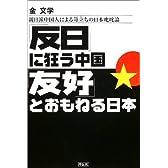 「反日」に狂う中国「友好」とおもねる日本―親日派中国人による苛立ちの日本叱咤論