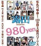 露出 [DVD]