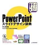 PowerPoint スライドデザイン辞典