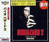 Ultra Series バイオハザード 2