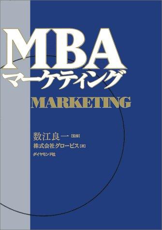 MBAマーケティングの詳細を見る