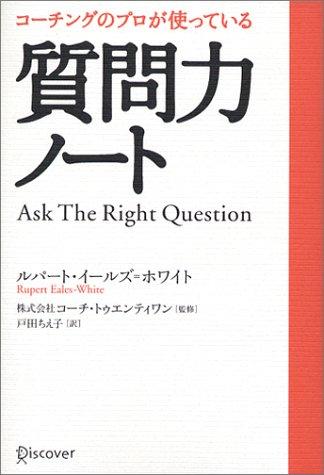 コーチングのプロが使っている質問力ノートの詳細を見る