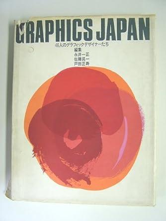 Graphics Japan―46人のグラフィックデザイナーたち