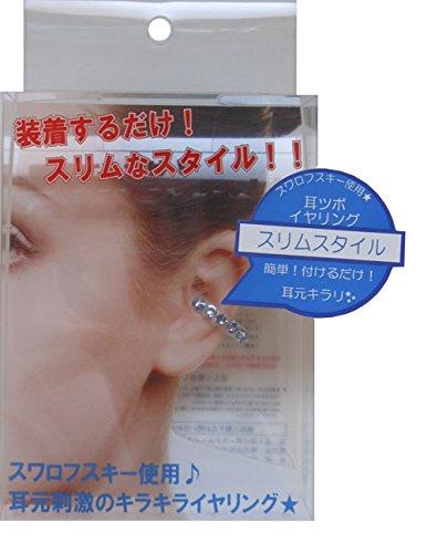 i-on 耳つぼスリムイヤリング ライトサファイア