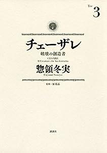 チェーザレ 破壊の創造者(3) (モーニングコミックス)